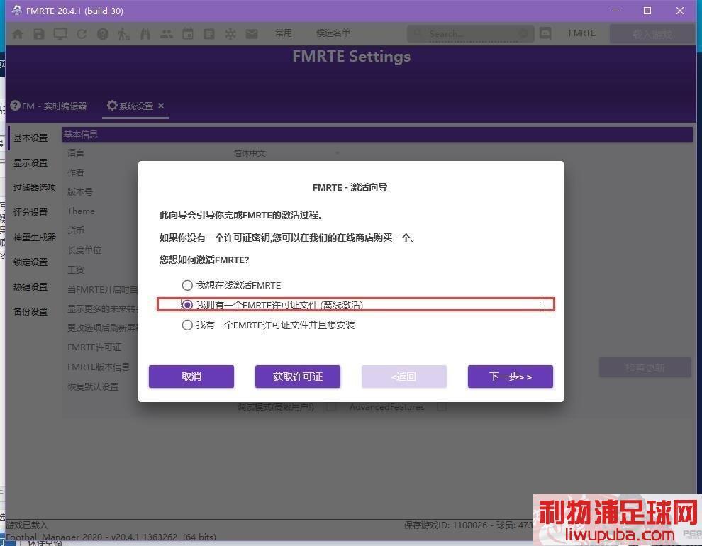 FM2020 破解激活FMRTE教程