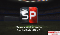 PES2018烟雾大补SmokePatch18 v18.2.1